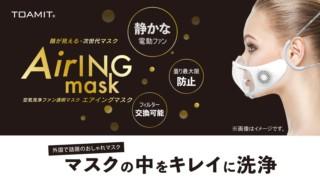 空気洗浄ファンエアイングマスク