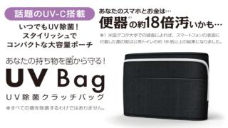 UV除菌クラッチバッグ