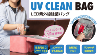 LED紫外線除菌バッグ(ピンク)