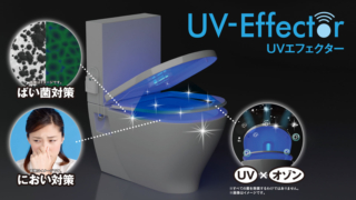 UVエフェクター
