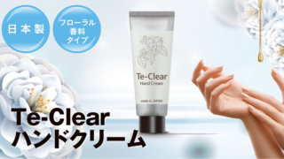 Te-Clear ハンドクリーム