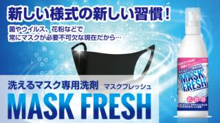 洗えるマスク専用洗剤 マスクフレッシュ