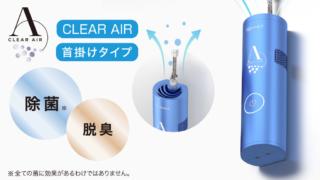 Clear Air クリアエアー (ブルー)