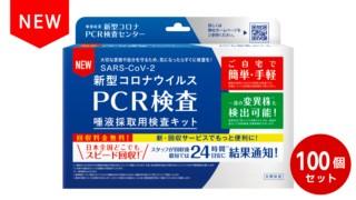 新型コロナウイルス PCR検査 唾液採取用検査キット 100個セット
