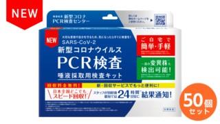 新型コロナウイルス PCR検査 唾液採取用検査キット 50個セット