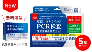 新型コロナウイルスPCR検査  唾液採取用検査キット  5個セット + 抗体検査キット 1個付き