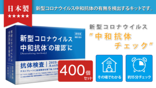 新型コロナウイルス抗体検査キット 400個セット