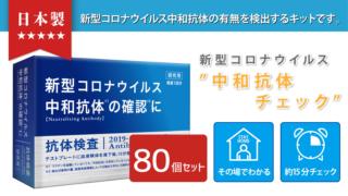 新型コロナウイルス抗体検査キット 80個セット