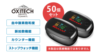 OXITECH オキシテック50個セット