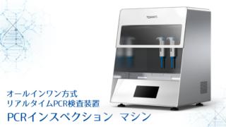 PCRインスペクションマシン