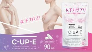 C-UP-E