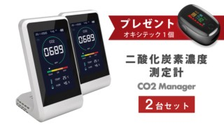 CO2 Manager 2台 +  オキシテック1台