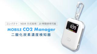 モバイル CO2 Manager