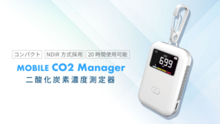 モバイル CO₂ Manager
