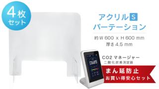 アクリルパーテーション(S)4枚+CO2マネージャー