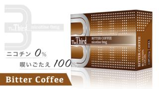 ザ・サード ビターコーヒー 1カートン(10箱入り)