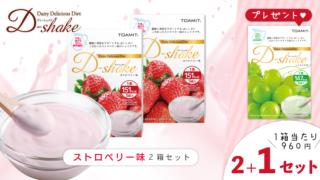D-シェイク15食セット(ストロベリー味*2)+(シャルドネ味*1)
