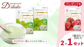 D-シェイク15食セット(シャルドネ味2箱)+(ストロベリー味1箱)