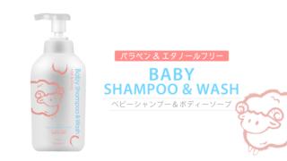 ベビーシャンプ&ボディソープ Baby Shampoo & Wash