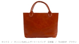 【訳あり】TASINAMI タシナミ / タンニンなめしレザートートバッグ 日本製 ブラウン