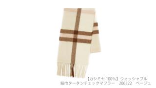 【訳あり】【カシミヤ100%】ウォッシャブル 細巾タータンチェックマフラー ベージュ