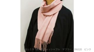 【訳あり】【カシミヤ100%】ウォッシャブル マフラー ピンク