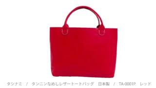 【訳あり】TASINAMI タシナミ / タンニンなめしレザートートバッグ 日本製 レッド