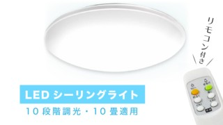 LEDシーリングライト(10畳 )