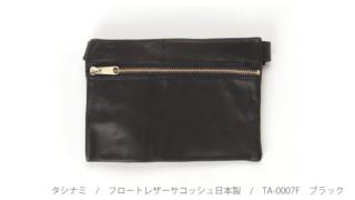 【訳あり】TASINAMI タシナミ /フロートレザーサコッシュ 日本製 ブラック
