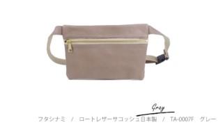 【訳あり】TASINAMI タシナミ /フロートレザーサコッシュ 日本製 グレー