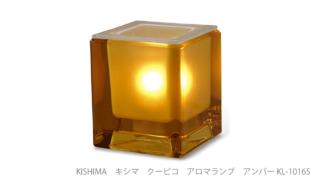 【訳あり】KISHIMA キシマ クービコ アロマランプ アンバーKL-10165
