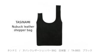 【訳あり】TASINAMI タシナミ / ヌバックレザーショッパーBAG 日本製 ブラック