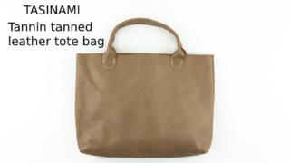【訳あり】TASINAMI タシナミ / タンニンなめしレザートートバッグ 日本製 グレー
