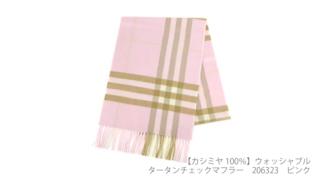 【訳あり】【カシミヤ100%】ウォッシャブル タータンチェックマフラー ピンク