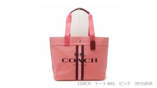 【訳あり】COACH トートBAG ピンク