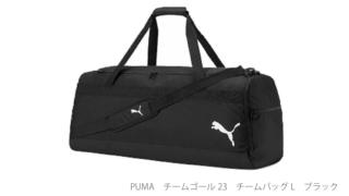 【訳あり】PUMA チームゴール23 チームバッグL  ブラック