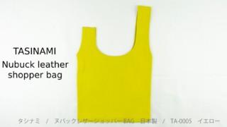 【訳あり】TASINAMI タシナミ / ヌバックレザーショッパーBAG 日本製 イエロー