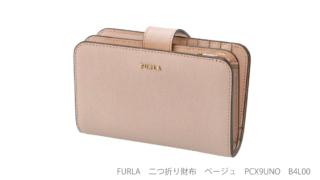 【訳あり】FURLA 二つ折り財布 ベージュ