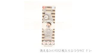 【訳あり】洗えるコットンマスク2枚入りふつうサイズ グレー