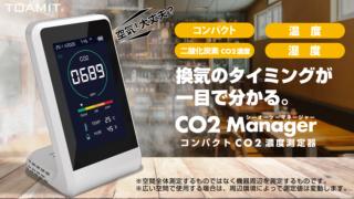 【訳あり】CO2 Manager