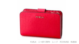 【訳あり】FURLA 二つ折り財布 レッド PCX9UNO RUB00