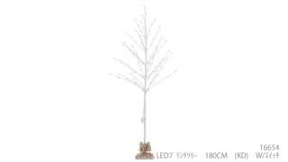 【訳あり】LEDブランチツリー 180CM (KD) W/スイッチ