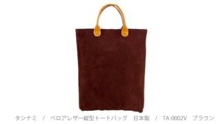 【訳あり】TASINAMI タシナミ / ベロアレザー縦型トートバッグ 日本製  ブラウン