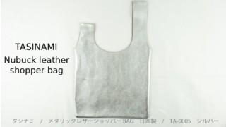 【訳あり】TASINAMI タシナミ / メタリックレザーショッパーBAG 日本製 シルバー
