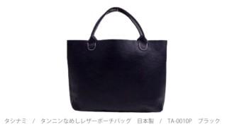 【訳あり】TASINAMI タシナミ / タンニンなめしレザートートバッグ 日本製 ブラック