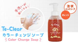 Te-Clear カラーチェンジソープ(オレンジ)