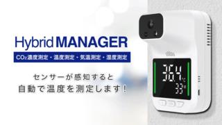 【訳あり】ハイブリッドマネージャー (Hybrid Manager)