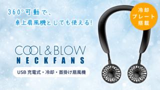 cool&blow NECKFAN (黒)