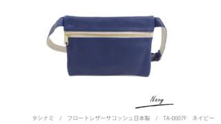 【訳あり】TASINAMI タシナミ /フロートレザーサコッシュ 日本製 ネイビー