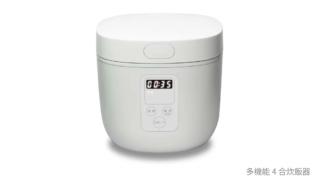 【訳あり】HIRO 多機能4合炊飯器 HTS-350WH